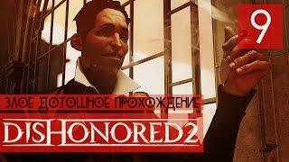 ВЫЖИЛА ТОЛЬКО ПРИСЛУГА ● Dishonored 2: Злое Прохождение #9