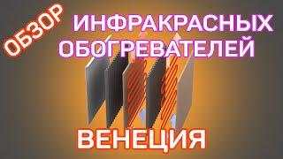 Инфракрасные обогреватели. Керамические панели Венеция(, 2016-02-08T09:06:43.000Z)