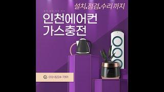 인천에어컨가스충전