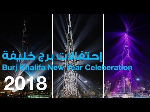 Burj Khalifa New Year 2018 Celebrations -  إحتفالات برج خليفة ٢٠١٨