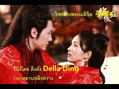 ใจกลางพรหมลิขิต Shou Zhang Xin 手掌心 Heart of Palms-Della Ding Ost LAN LING WANG ศึกรักสะท้านแผ่นดิน