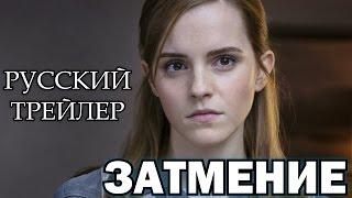Затмение / Regression (2015) Русский Трейлер HD