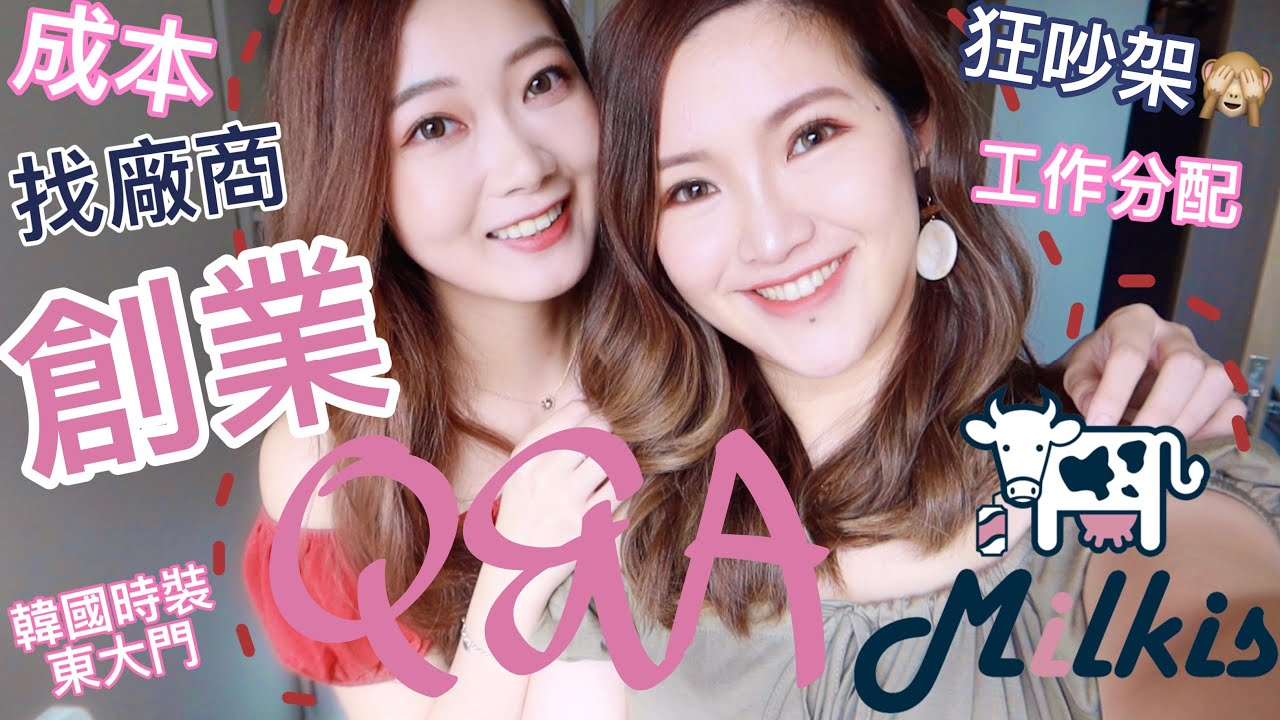 我們的創業Q&A👯♀️韓國時裝網店🇰🇷成本   日常運作   經營困難   吵架吵到差點要結業🙈FT. Heyman Lam   cheerS beauty【中字】