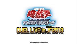 12月16日(土)放送分 / DUEL LIVE in ジャンプフェスタ2018