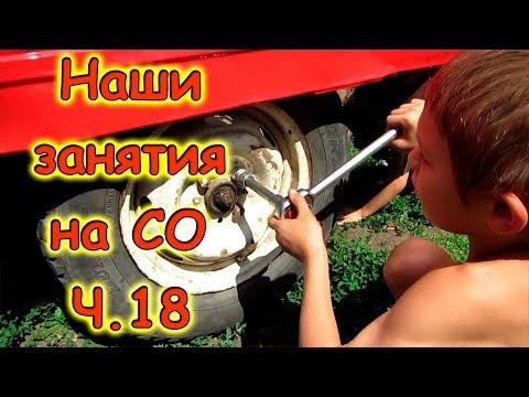 Наши занятия на СО. (часть 18) (08.17г.) Семья Бровченко. - Cмотреть видео онлайн с youtube, скачать бесплатно с ютуба