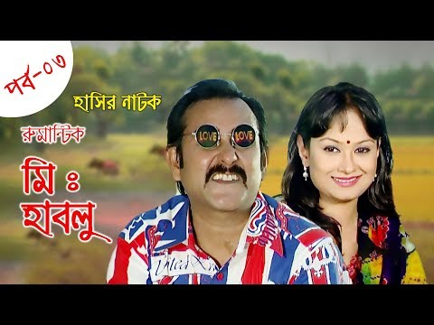 Romantic Mr Hablu | Part 03 | Shamim Zaman | Ahona Ahmed | Sharat Telefilm |