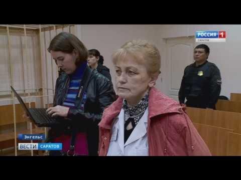 Приговор бывшему прокурору Энгельса Владимиру Зубакину вынесли в Энгельсском районном суде