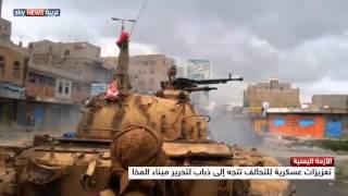 تعزيزات للتحالف إلى ذباب لتحرير ميناء المخا