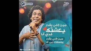 لما النسيم - محمد منير - بدون موسيقى - صوت فقط