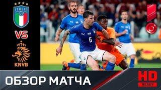 04.06.2018г. Италия - Нидерланды - 1:1. Обзор матча