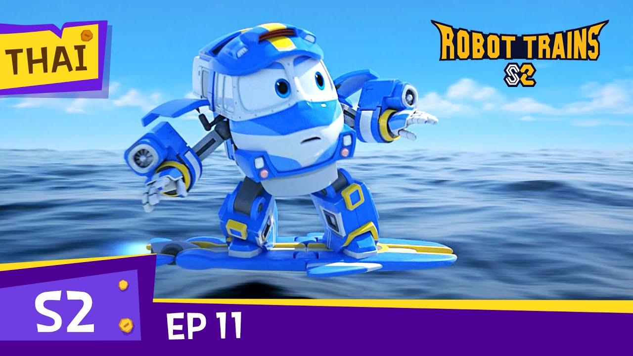 Robot TrainS2 | #11 | Go, Kay, Rescue Duck!  | Full Episode | Thai  robottrains2