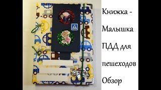 Книжка-Малышка ПДД для детского садика. Обзор. Скрапбукинг