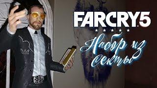КОМПЛЕКТ СЕКТАНТА ЗА 7К (Far Cry 5 Издание Пастор Иосиф / Unboxing)