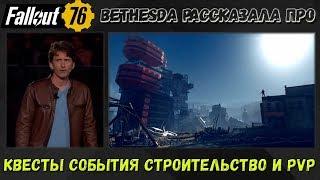 Fallout 76: Bethesda Объяснила как Будут Работать ➤ Квесты ➤ События ➤ Строительство и PvP
