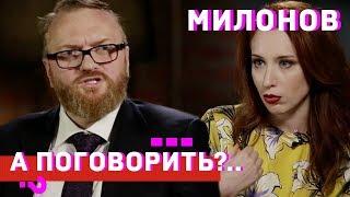 Виталий Милонов: о геях, гомосеках, содомитах, петухах и Димоне! // А поговорить?..