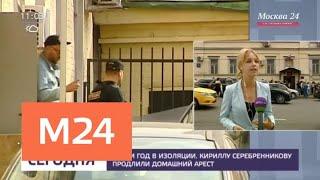 Кириллу Серебренникову продлили домашний арест до 22 августа - Москва 24