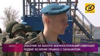Солдат спас жизнь товарищу во время прыжка с парашютом