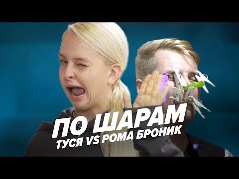 ТУСЯ VS РОМА БРОНИК из LIKEE   ПО ШАРАМ   ЦУЕФА
