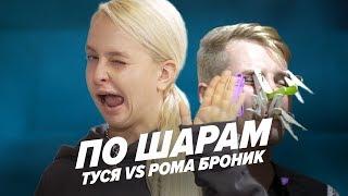ТУСЯ VS РОМА БРОНИК из LIKEE | ПО ШАРАМ | ЦУЕФА
