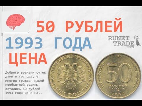 50 рублей 1993 года стоимость в украине 2 копейки 1914 цена