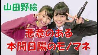 NGT48のガチ!ガチ?カウントダウン! ラジオ 山田野絵 佐藤海里.
