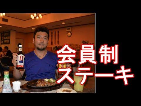 沖縄県那覇市!アメリカの会員制ステーキ屋!SEAMEN`S CLUBでT-ボーンステーキ!SEAMEN`S CLUB,Naha city in Okinawa,Japan