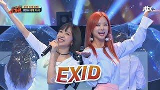 한편의 뮤지컬같은 EXID의 '2016 내게 다시'♪ 슈가맨 32회