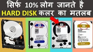Do You Know The Meaning of Hard Disk Color ? Computer के हार्ड डिस्क में कलर का मतलब क्या होता है