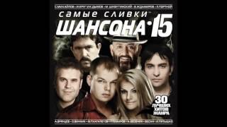 Алексей Брянцев - Закрой глаза