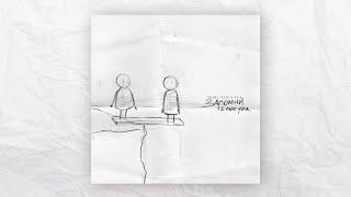SHAMI, Rauf \u0026 Faik - Запомни I love you (Official audio)