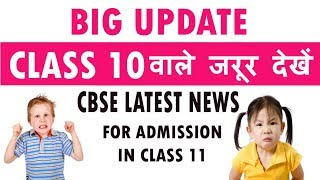 LATEST NEWS CLASS X | cbse today news hindi |schools decide to conduct math aptitude test for 11