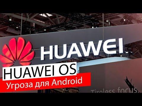 Почему Google боятся Huawei OS?