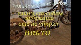 Тюнинг мотоцикла УРАЛ#Эпизод№49#. Установка двигателя или как убрать вибрацию.