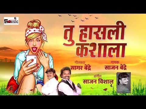 तू हासली  कशाला Tu Hasli Kashalsajan Benadare Shivraj Music Marathi  Sajan Bendre New Song