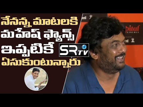 Director Puri Jagannadh Reacts On His Comments Over Mahesh Babu || SR TV
