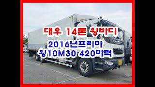 대우 14톤 윙바디 중고화물차 중고트럭 2016년 06…