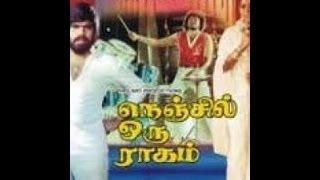 Nenjil oru ragam | நெஞ்சில் ஒரு ராகம் | Gurudana | Idaya | Nalamo| Nenjam | Tamil | 1982