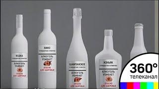 Отрезвляющий дизайн: на бутылках с алкоголем предлагают размещать устрашающие картинки