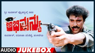 Abhimanyu Movie Full Songs | Juke Box | Ravichandran, Ananthnag, Seetha