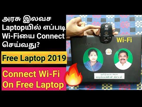 இலவச Laptopயில் Wi-Fi connect   How To Connect Wifi On Government Laptop   Government Free Laptop  - YouTube