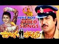 DONGA POLICE VIDEO SONGS JUKE BOX | MOHAN BABU | MAMTA KULAKARNI | KOTA  | TELUGU MOVIE ZONE