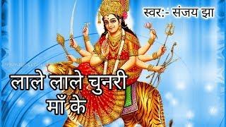 Lale lale chunari maa ke || Sanjay Jha, Maithili Bhagwati Geet, Song