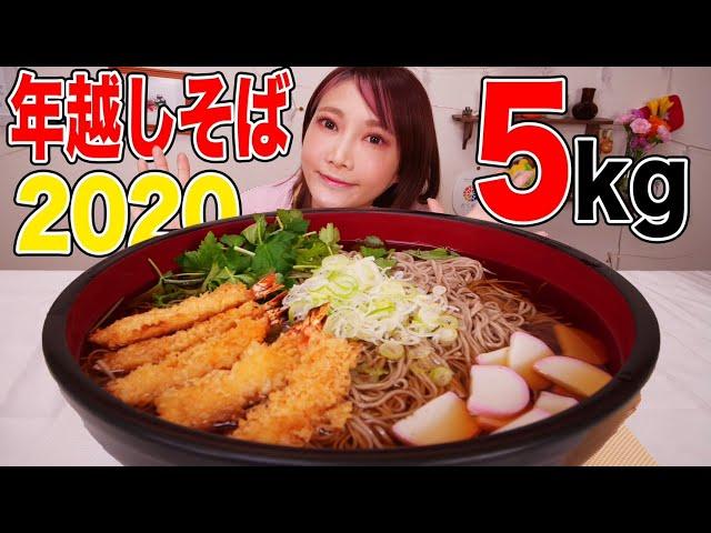 【大食い】年越しそば5キロを食べる!海老天がサクサクで最高[5kg]【木下ゆうか】