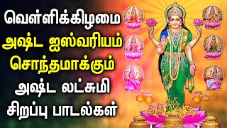 Lakshmi Devi Padalgal | Best Tamil Devotional Songs