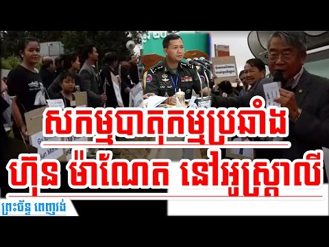 Khmer News Today | Activity of Khmer-Australia People Protested Against Hun Manet | Cambodia News