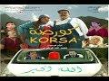 """الفيلم المغربي كورصة  للمخرج عبد الله فركوس 2018  film marocaine """"korsa"""" abdellah ferkous"""