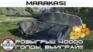 КАК ЗАРАБОТАТЬ ЗОЛОТО (ГОЛДУ) на World of Tanks