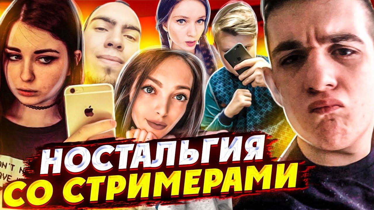 Ностальгия со Стримерами (ft. Evelone, Gensyxa, Dinablin, Karavay и др.)