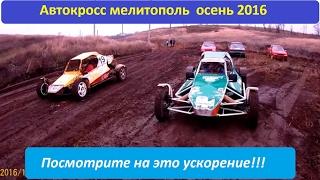 Вот это ускорение!! Автокросс Мелитополь осень 2016. (Семёновка)