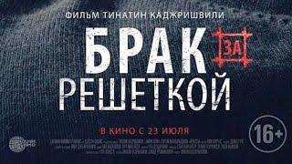 Брак за решеткой - русский трейлер (2015)